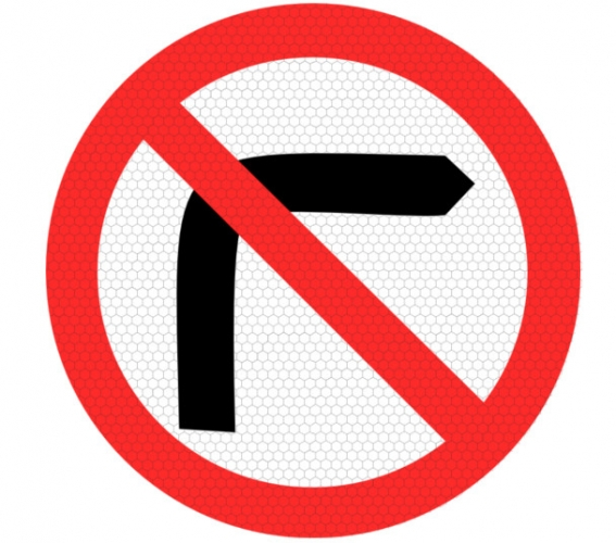 No Right Turns Sign 612
