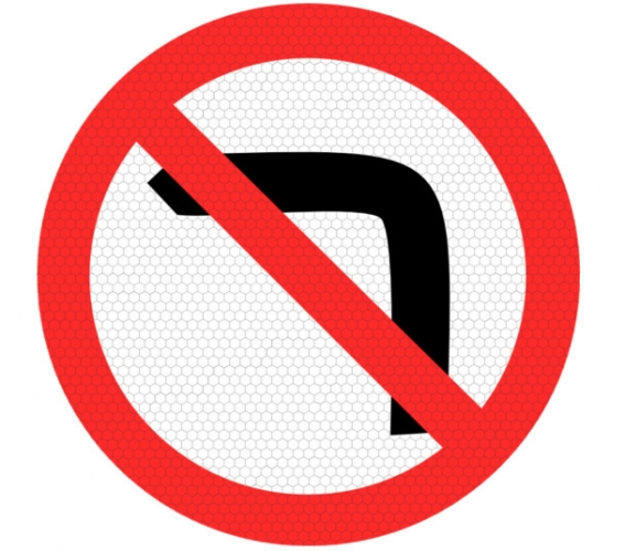No Left Turns Sign 613